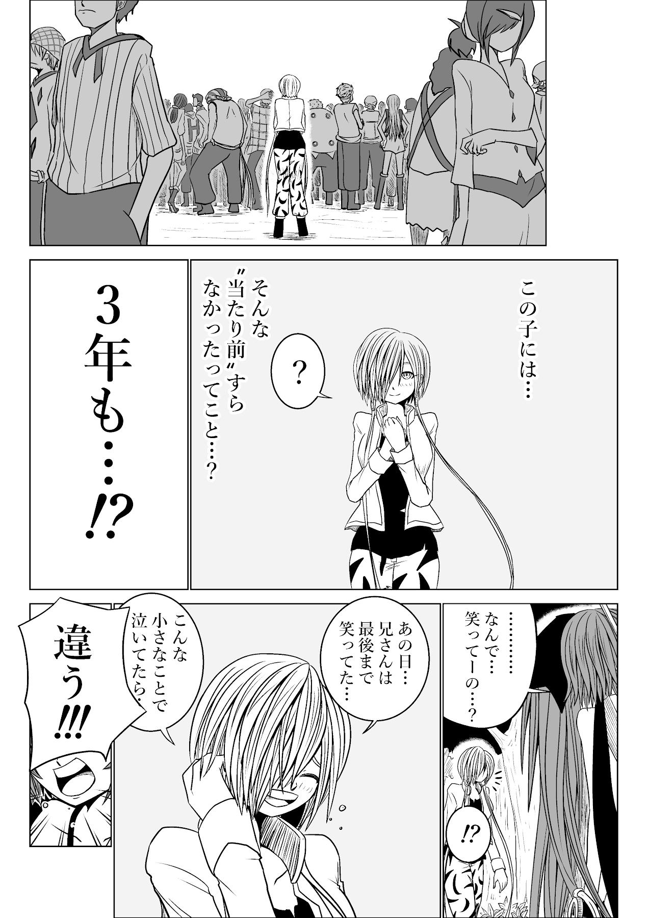 バリアス・サン8_20