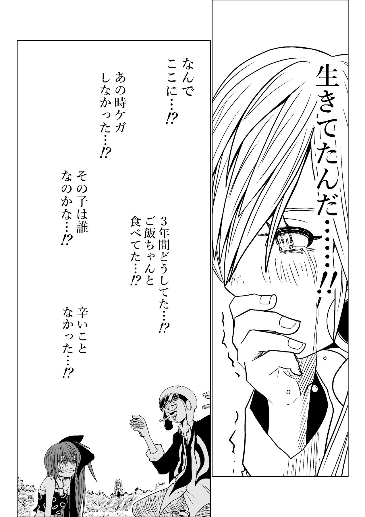 バリアス・サン7_09