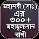 Download মহানবী (সা ) এর শ্রেষ্ঠ বাণী - Mohanobir bani For PC Windows and Mac 1.0