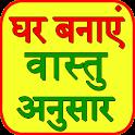 Ghar banaye vastu anusaar icon
