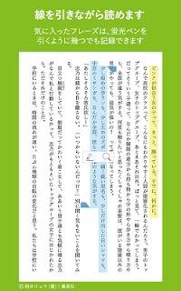 ソニーの電子書籍 Reader™ screenshot 07