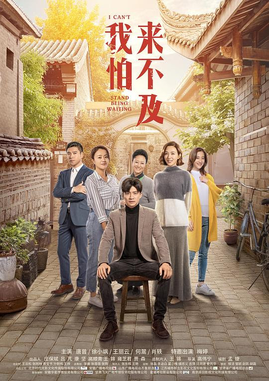 I Can't Stand Being Waiting China Drama