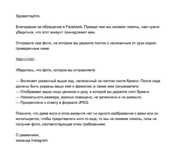 Письмо от Instagram