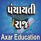 Panchayati Raj Gujarati Gk Download for PC Windows 10/8/7