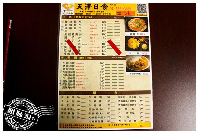天擇日食菜單