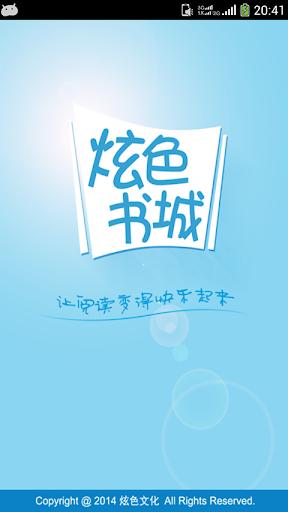 免費下載書籍APP|TFboys离别霸道男神-TFboys小说 app開箱文|APP開箱王