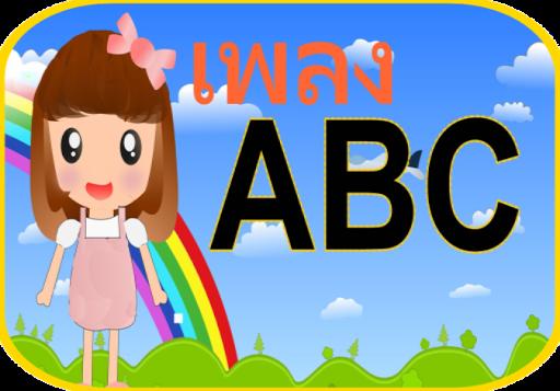 ABC เพลง เอบีซี ฟรี