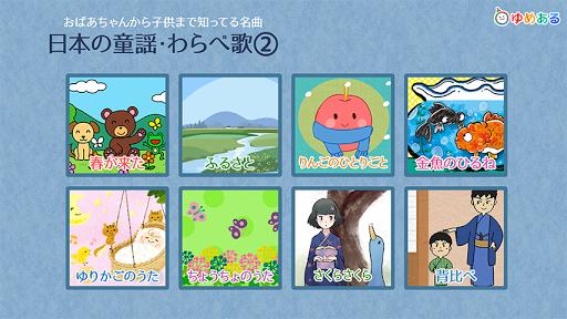 日本の童謡・わらべ歌2 おばあちゃんから子供まで知ってる名曲