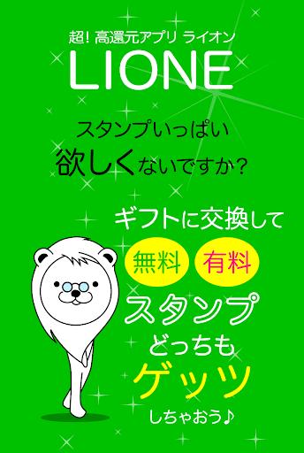 LIONE最強のお小遣い稼ぎアプリ