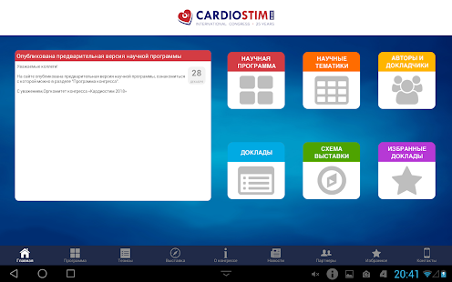 Cardiostim 2018- screenshot thumbnail