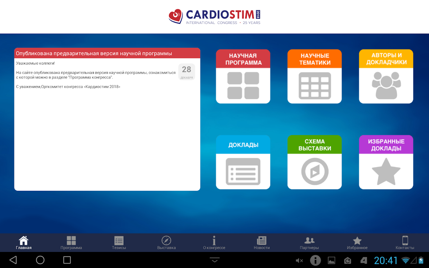 Cardiostim 2018- screenshot