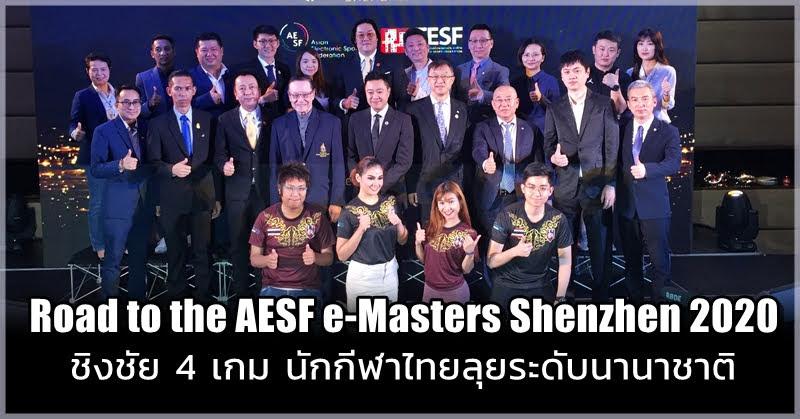 AESF e-Masters 2020 เตรียมส่งนักกีฬาไทยลุยงานระดับโลกที่จีน