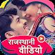 राजस्थानी वीडियो स्टेटस - Rajasthani Video Status Download on Windows