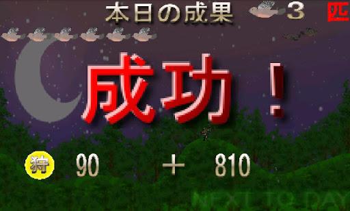 Hunter of the Forest 1.01 Windows u7528 4