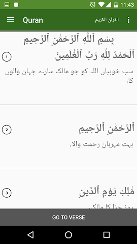 android Quran with Urdu English Screenshot 2