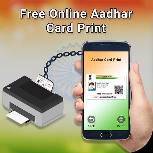 Free Online Aadhar Card Print