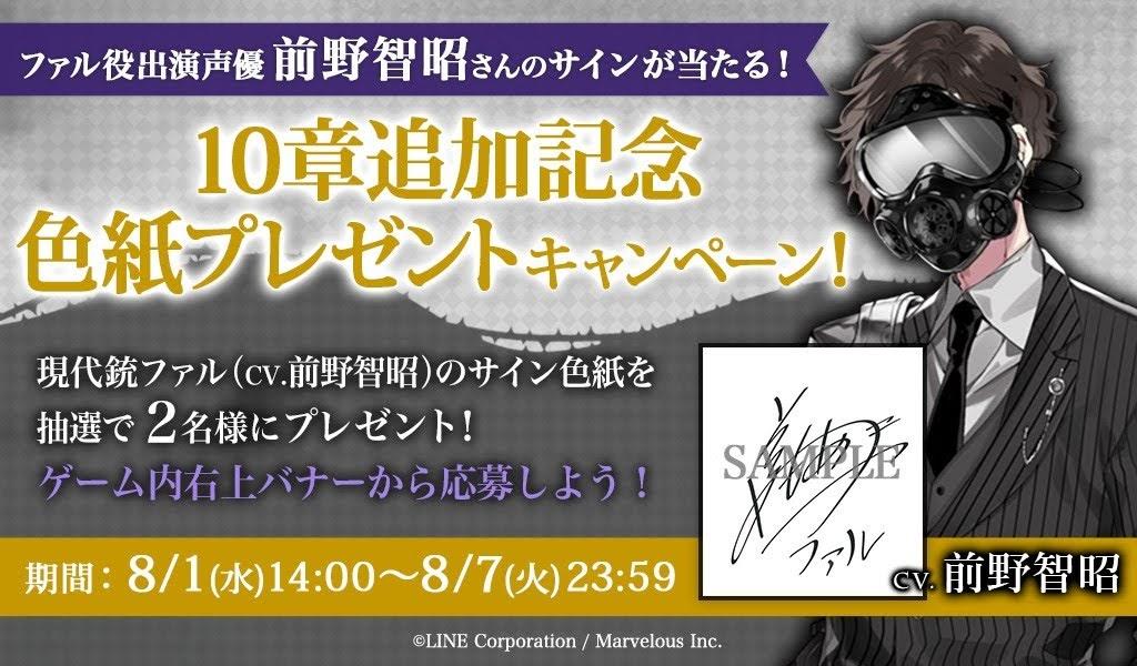 【画像】■10 章追加記念!ファル役出演声優 前野智昭さんサイン色紙プレゼント!