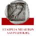 Συλλυπητήριο ψήφισμα Ε.ΜΕ.Λ. για τον καθ. Αντώνη Φραγκίσκο