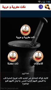 نكت مغربية مضحكة 2016 screenshot 1