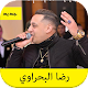 Download رضا البحراوي - جديد وحصري - شعبي 2020 For PC Windows and Mac