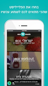 radio eco 99fm music רדיו אקו screenshot 2