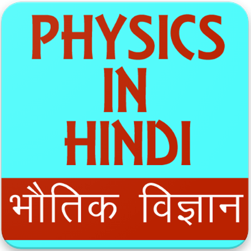 Physics in Hindi, Physics GK in Hindi