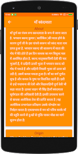Navratri Maa Durga with Mantra - náhled