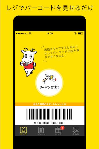 スマートレシート:スマホにレシートが届く便利でおトクなアプリ