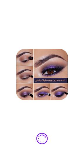8cdd094713b06 Download صور مكياج عيون بدون نت