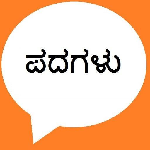 Kannada Padagalu - Apps on Google Play