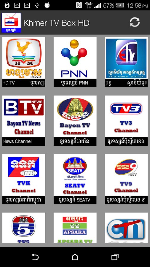 Khmer TV HD Box- screenshot