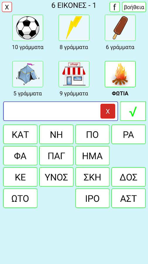 6 Εικόνες - στιγμιότυπο οθόνης