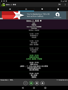 Best Hong Kong Radios screenshot 8