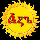 Буквица - Азбука славян