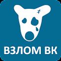 Взлом ВК. Прикол icon