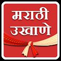 Marathi Ukhane icon