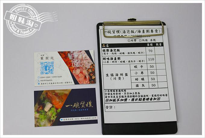 清心福全瑞豐店蛋黃哥菜單