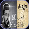 هشام الهراز الحزب 60 بدون نت icon