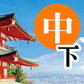 巨匠日語通N4 中階日本語(下)