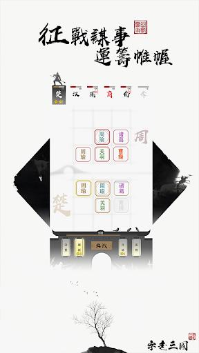 字走三國 1.6.3 screenshots 2