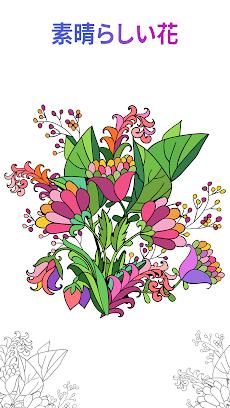 Happy Color – 数字で塗り絵。数字で色ぬりえのおすすめ画像4