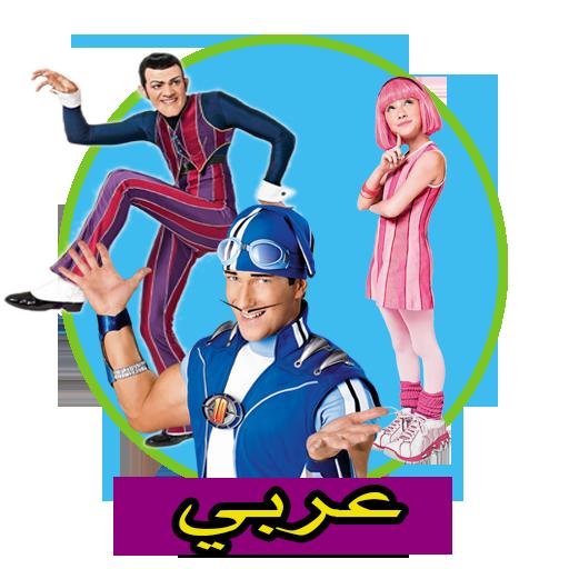 ليزي تاون بالعربية جميع الحلقات (app)