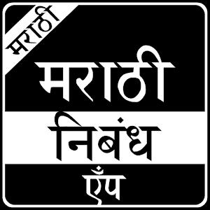 72 Marathi Nibandh