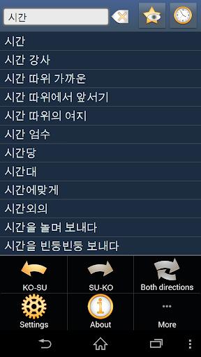 한국어-순다어 사전