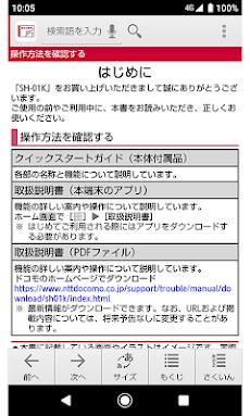 SH-01K 取扱説明書(Android 9 Pie)のおすすめ画像2