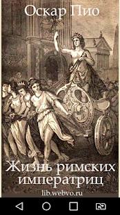 Жизнь римских императриц - náhled