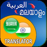 Arabic Malayalam Translator