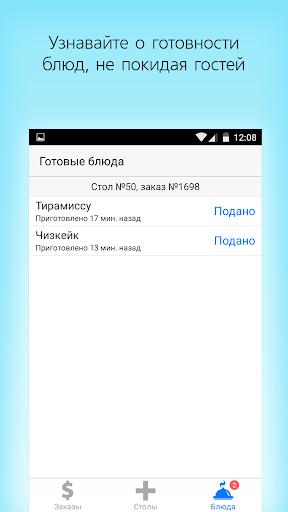 iikoWaiter Pro screenshot 7