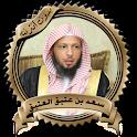 محاضرات قوية للشيخ سعد العتيق بدون نت icon