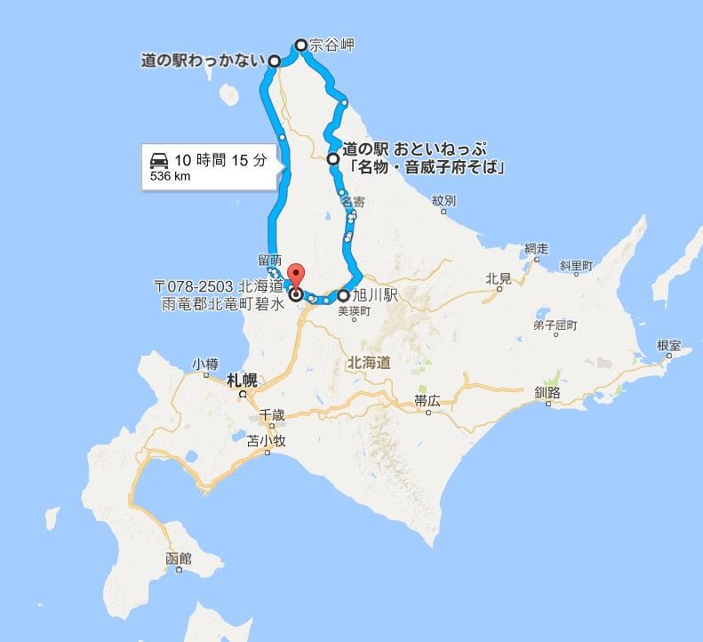 2日間のドライブ 約540km